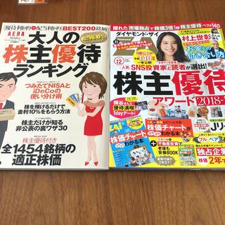 株主優待 雑誌 2冊セット(ニュース/総合)