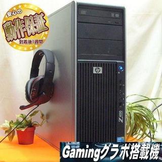 ヒューレットパッカード(HP)のGTX760+i7同等Xeon☆PUBG/DbD動作OK♪ゲーミングPC(デスクトップ型PC)
