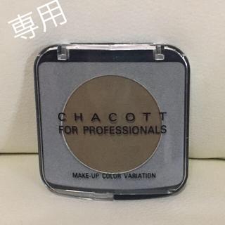 チャコット(CHACOTT)の専用出品☆チャコット メイクアップカラー (アイシャドウ)