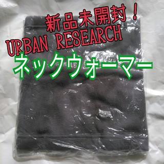 アーバンリサーチ(URBAN RESEARCH)の新品未開封!URBAN RESEARCH ネックウォーマー ラクマパック グレー(ネックウォーマー)