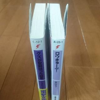 アスキーメディアワークス(アスキー・メディアワークス)のロウきゅーぶ! 1巻 & クズ聖剣 1巻(文学/小説)