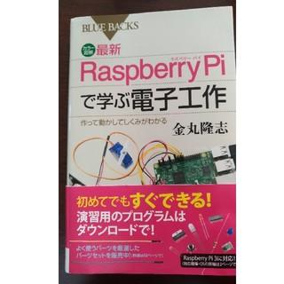 Raspberry Piで学ぶ電子工作(コンピュータ/IT)