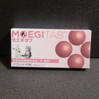 モエギタブ 10粒×5シート 共立製薬 犬猫用 (sp015) (その他)