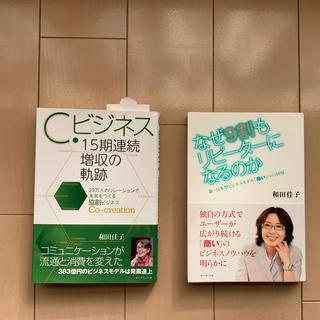 フォーデイズ  核酸  和田佳子 本セット(その他)