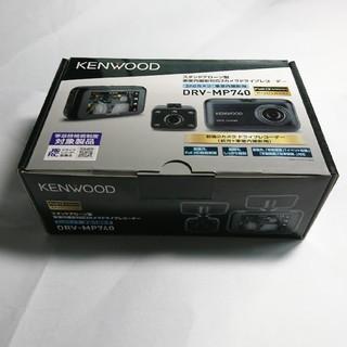ケンウッド(KENWOOD)の新品 KENWOOD DRV-MP740 車室内撮影対応2カメドライブレコーダー(セキュリティ)