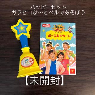 マクドナルド(マクドナルド)のハッピーセット ガラピコぷ〜とベルであそぼう(楽器のおもちゃ)