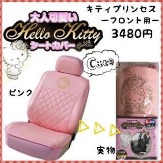 よっぴ様★シートカバー ♡キティプリンセス バケットタイプ ピンク 軽普通車用(車内アクセサリ)