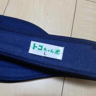 トコちゃんベルト2 L 紺色(マタニティウェア)
