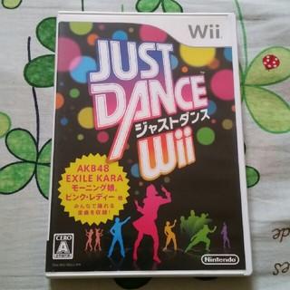 ウィー(Wii)のジャストダンス Wii Wiiソフト(家庭用ゲームソフト)