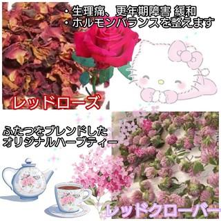 monary様 ハーブティー (茶)