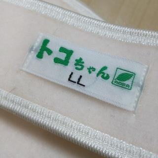 トコちゃんベルト2 LL 白色(マタニティウェア)