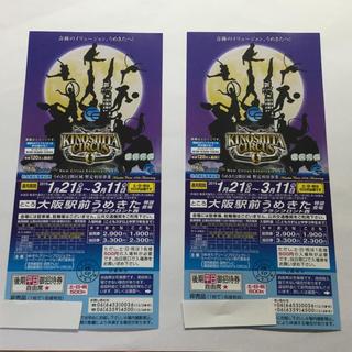 せな様専用(送料込み)木下サーカス 大阪 平日自由席招待券 二枚セット(サーカス)
