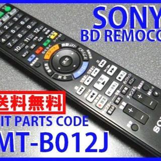ソニー(SONY)のRMT-B012J ソニーリモコン(新品未使用)SONYレコーダーリモコン(ブルーレイレコーダー)