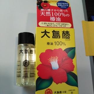 オオシマツバキ(大島椿)の天然100%の椿油20ミリリットル(ヘアケア)