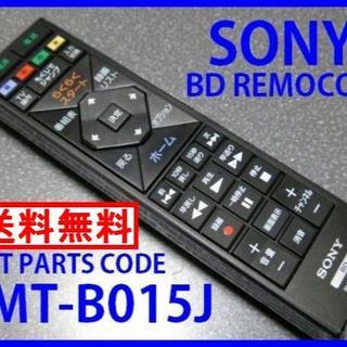 ソニー(SONY)のRMT-B015J SONYリモコン(新品未使用)ソニーレコーダーリモコン(ブルーレイレコーダー)