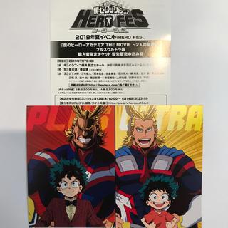 シュウエイシャ(集英社)の僕のヒーローアカデミア THE MOVIE 2人の英雄 優先販売申し込み券(少年漫画)
