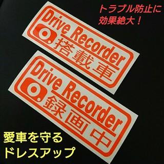【DRIVE RECORDER搭載車&録画中】カッティングステッカーVer.01(セキュリティ)