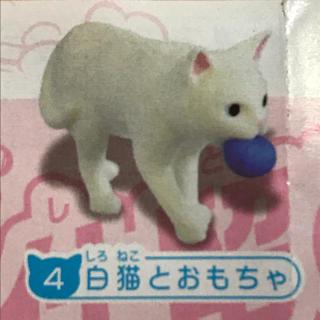 エポック(EPOCH)の狩り猫   白猫とおもちゃ(その他)