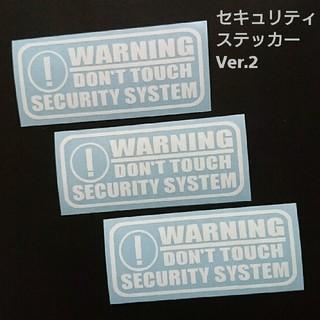【セキュリティ】Ver.2 カッティングステッカー 3枚セット(セキュリティ)