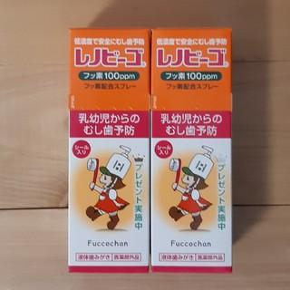 《レノビーゴ*38ml×2本》フッ素配合スプレー*新品未使用*虫歯予防*(その他)