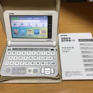 カシオ(CASIO)のワイルドベアー様 専用です 看護医学 電子辞書 IS-N10000(電子ブックリーダー)