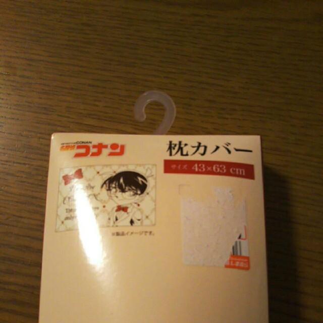 しまむら(シマムラ)の名探偵コナン 枕カバー インテリア/住まい/日用品の寝具(シーツ/カバー)の商品写真