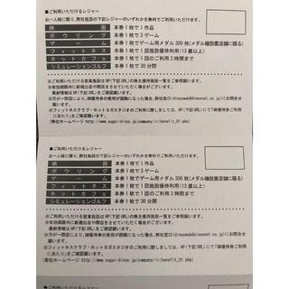 映画鑑賞券 10枚セット ディノスシネマズ スガイディノス(その他)