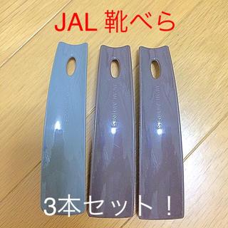 ジャル(ニホンコウクウ)(JAL(日本航空))のミニ靴べら 3本セット JAL ANA(日用品/生活雑貨)