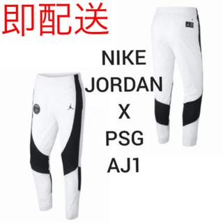 NIKE コラボ JORDAN ジョーダン × PSG Men's Pants