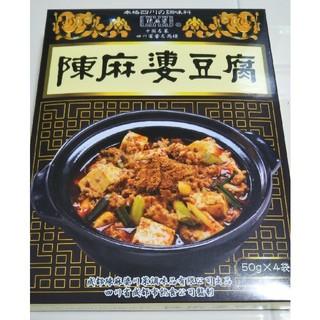 ★陳麻婆豆腐★(調味料)