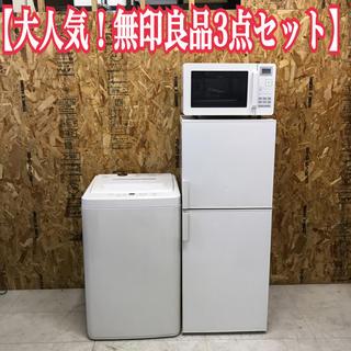 地域限定送料無料!大人気!無印良品 家電3点セット 冷蔵庫 洗濯機オーブンレンジ