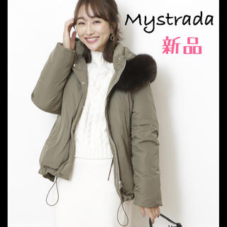 マイストラーダ(Mystrada)の新品♡マイストラーダ♡ファー付ダウンコート(ダウンコート)