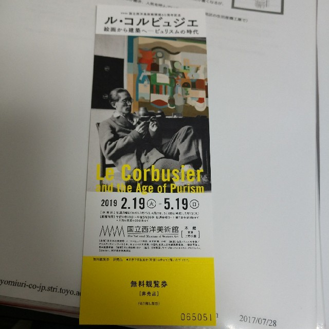 ル・コルビュジエ 絵画から建築へ 国立西洋美術館 無料観覧券2枚 チケットの施設利用券(美術館/博物館)の商品写真