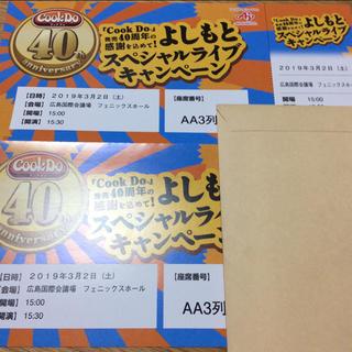 よしもと スペシャル ライブ 広島 ペアチケット(お笑い)