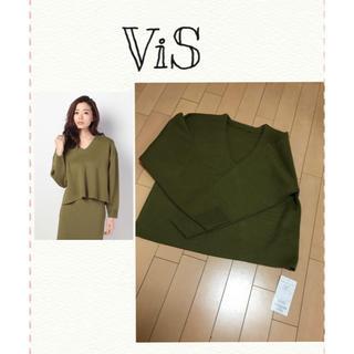 ヴィス(ViS)の【新品タグ付き】VIS☆ミラノリブニット(ニット/セーター)