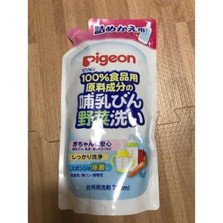 Pigeon - ピジョン 哺乳瓶野菜あらい