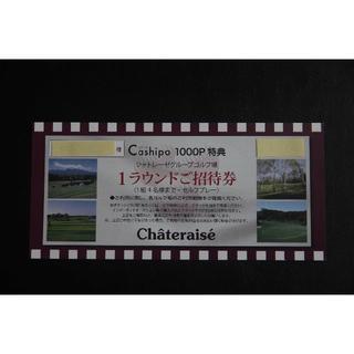シャトレーゼ ゴルフ場 1組4名迄 無料プレー券(ゴルフ)