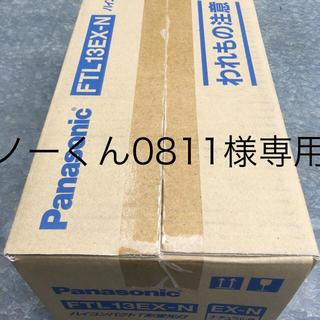 パナソニック(Panasonic)のノーくん0811様専用ランプ(蛍光灯/電球)