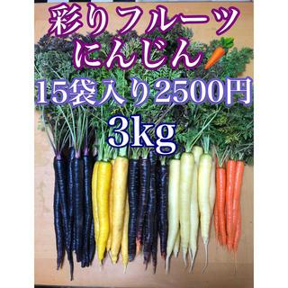彩りフルーツにんじん3kg15袋入り。無農薬野菜(野菜)