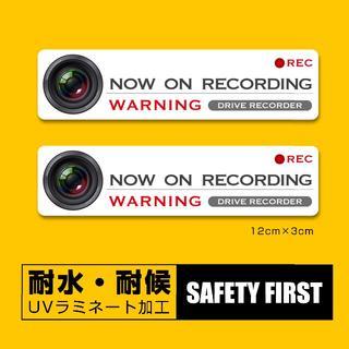 ドライブレコーダー 搭載 クールなステッカー WHITE2枚セット(セキュリティ)