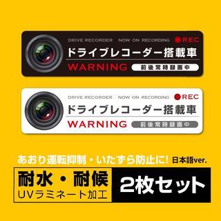 【即OK】ドラレコ ステッカー 日本語 黒&白 2枚セット(セキュリティ)