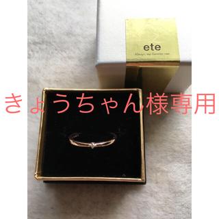エテ(ete)の【エテ】K10 ダイヤ付 ゴールドリング15号(リング(指輪))