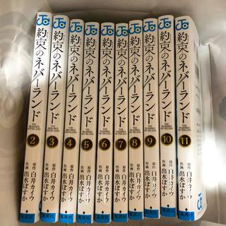 約束のネバーランド 2~11巻(少年漫画)