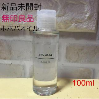 ムジルシリョウヒン(MUJI (無印良品))の新品❤️無印良品 ホホバオイル100ml(フェイスオイル / バーム)