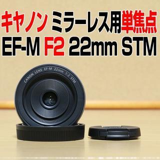 キヤノン(Canon)のCANON EF-M 22mm F2 STMレンズ(シルバー)(レンズ(単焦点))