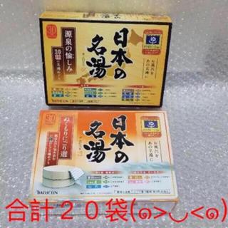 ツムラ(ツムラ)の日本の名湯 入浴剤(入浴剤/バスソルト)