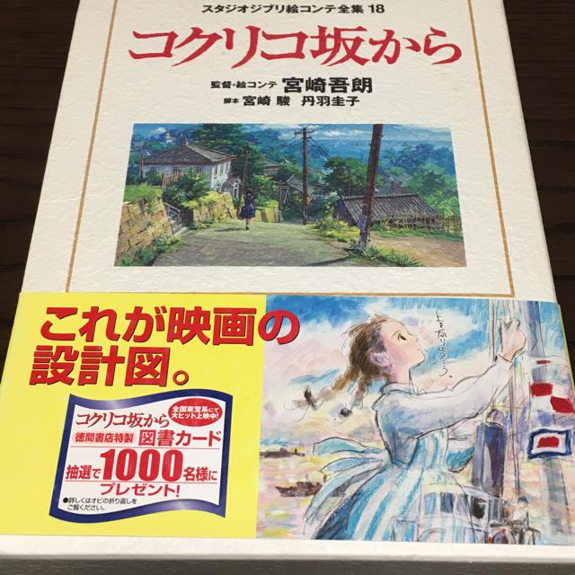 ジブリ スタジオジブリ絵コンテ全集コクリコ坂からの通販 By