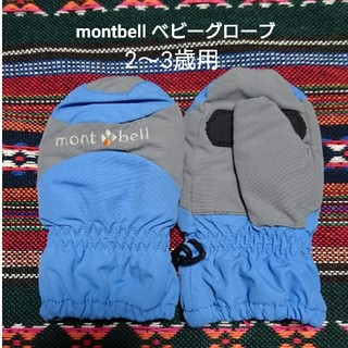 mont bell - スノーグローブmontbell ベビーグローブ