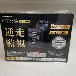 ★ドライブレコーダー コムテック HDR-75GA★(セキュリティ)