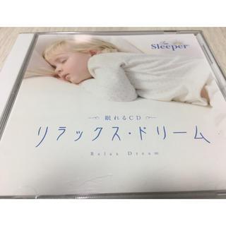 リラクゼーションCD リラックスドリーム(ヒーリング/ニューエイジ)